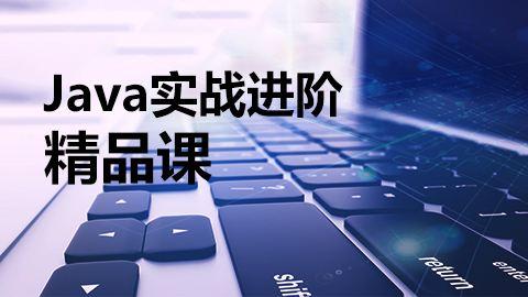 Java实战课程:畅购商城项目,源码+资料下载