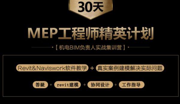 筑龙教育:机电BIM设计工程师,百度云培训课程下载(20.6G)
