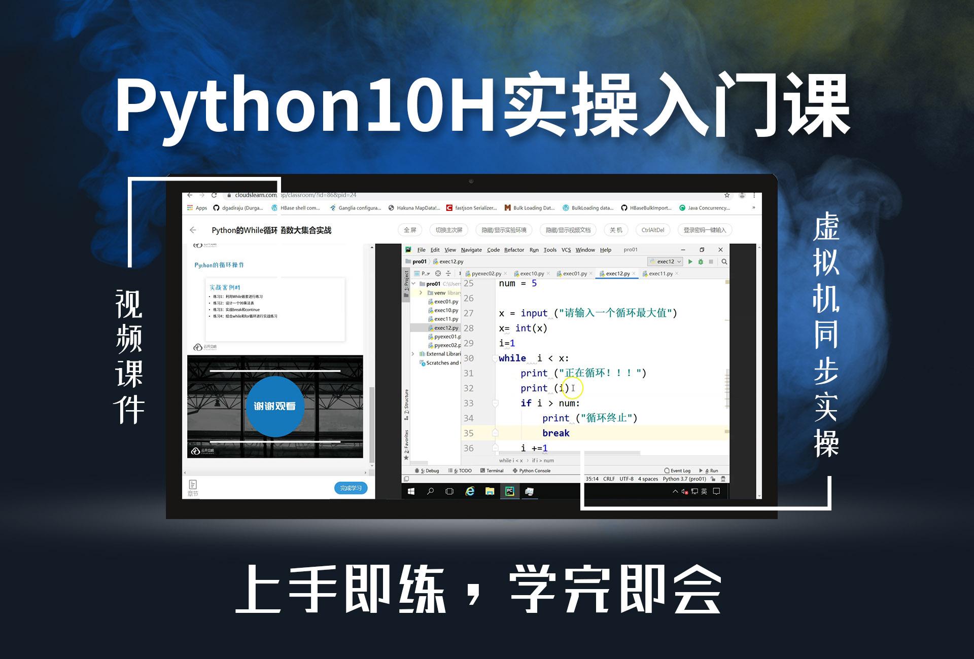 云开见明:Python10H实操入门课,2020年最新Python入门培训课程下载