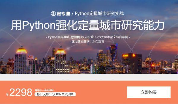 微专业Python定量城市研究实战,课程视频+资料完整版百度云盘下载(11G)