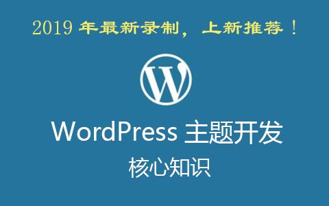 WordPress主题开发核心知识 2019年新课,(培训视频+课件)全套下载