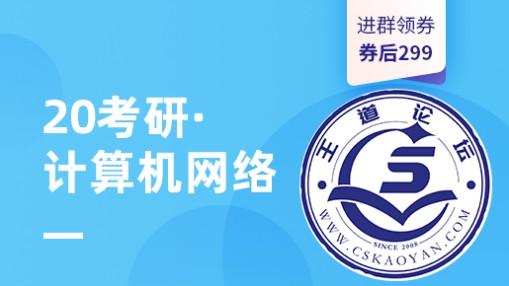 20考研·计算机网络全程班,2020年完整版网盘下载(20.1G)
