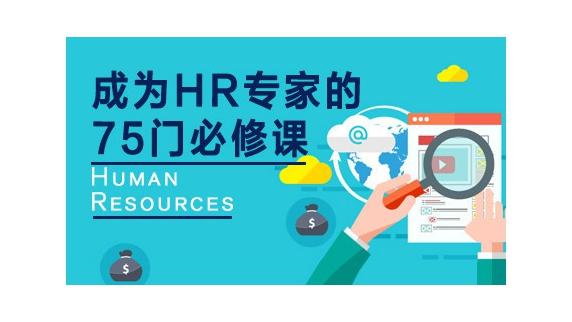 成为HR专家的100门必修课,人力资源从业者必学课程