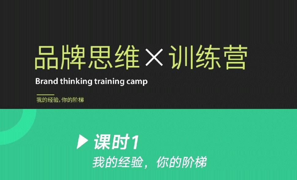 站酷高高手:品牌思维训练营(第2期) 54节设计思维课程,完整版下载