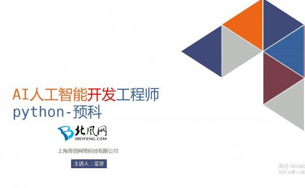 北风网:AI人工智能顶级实战工程师就业课程,27.8G