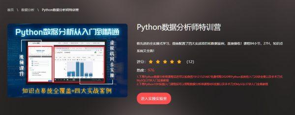 Python数据分析师特训营(完整版),2020最新Python课程