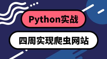 0基础Python:四周实现爬虫网站,一套你愿意学的课程