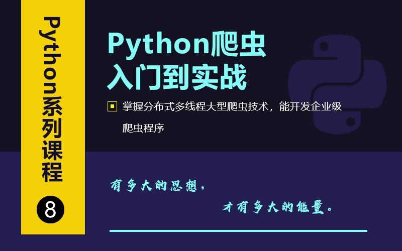 扣丁学堂:Python爬虫从入门到高级实战精品课,10章完整版(20.7G)