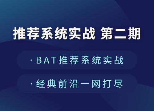 七月在线:推荐系统实战第二期 ,BAT实战核心应用课程下载