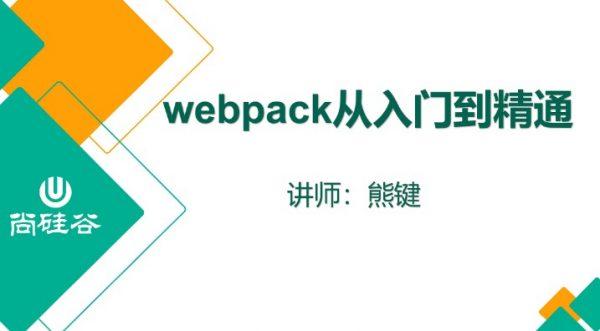 Webpack从入门到精通,前端开发培训课程