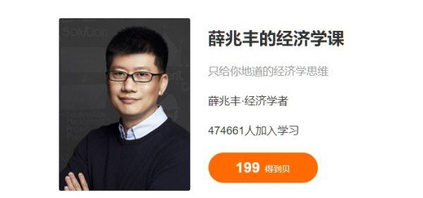 得到APP:薛兆丰的经济学课,5.1G完整版下载