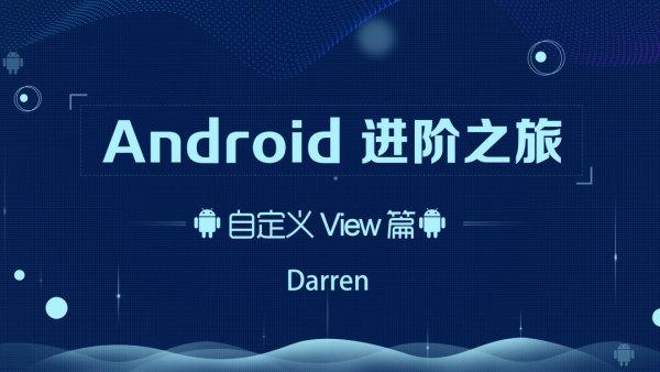 Android进阶之旅(自定义View篇),曾辉主讲17G完整版下载