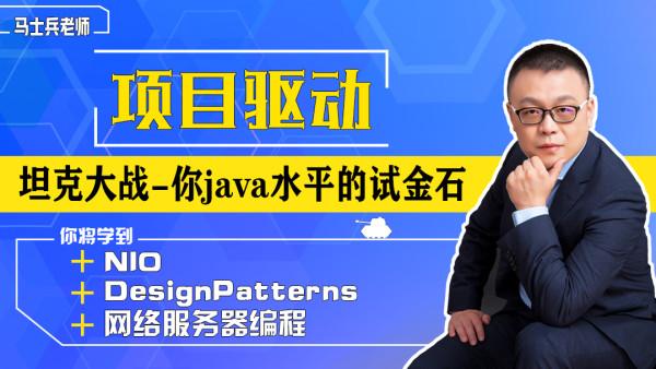 马士兵教育:马士兵老师/坦克大战/java基础/网络编程 (9.1G)视频教程下载