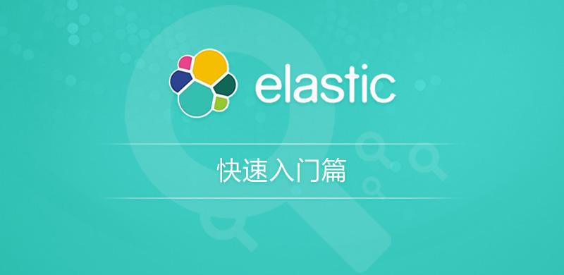 龙果学院:Elasticsearch顶尖高手系列-快速入门篇(74节完整版)