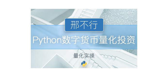 邢不行—数字货币python量化投资,0基础量化课程下载