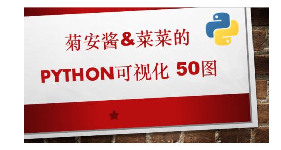 菊安酱和菜菜的Python可视化50图,深入学习数据分析课程下载(13.6G)