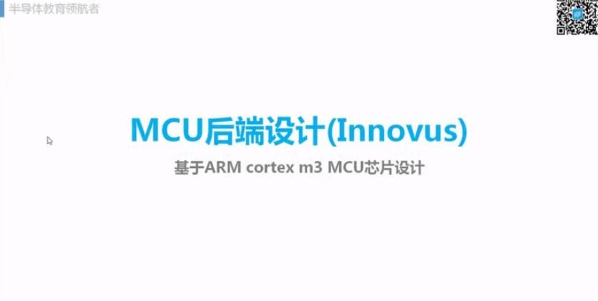 移知网:MCU后端设计(Innovus),基于ARM cortex m3 MCU芯片全流程设计