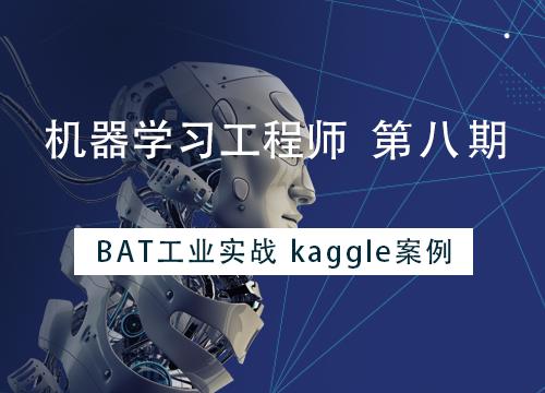 七月在线:机器学习工程师第八期,BAT工业实战kaggle案例