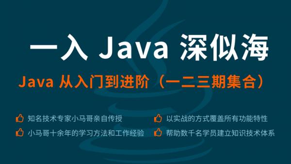 思否编程:一入 Java 深似海系列课程,1-4期完整版下载
