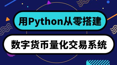 用Python从零搭建数字货币量化交易系统,百度网盘课程下载