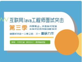 21天互联网Java工程师面试突击训练营(三季全),赢取互联网大厂Offer面试教程