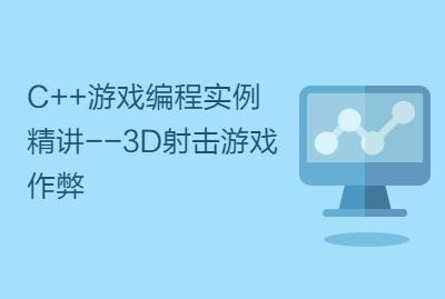 C++游戏编程实例精讲–3D射击游戏作弊