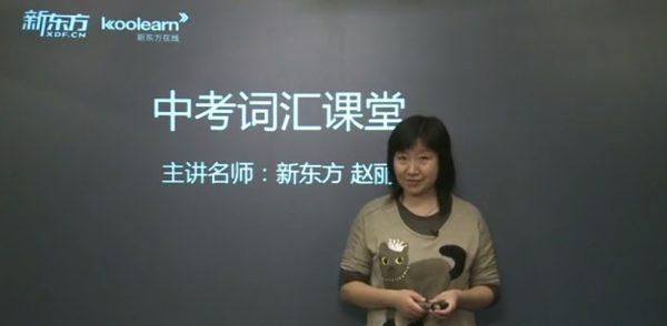 新东方:赵丽中考词汇2600串烧精讲,百度云下载