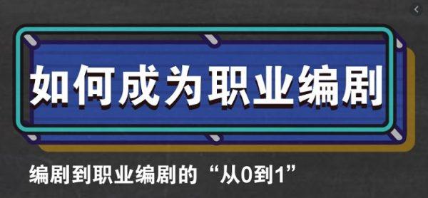 6节课跨入职业编剧大门,编剧培训课程百度云盘