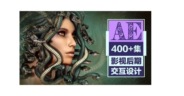 AE教程超级合辑【400+集冠军课】,影视后期培训课程百度云下载(15.2G)