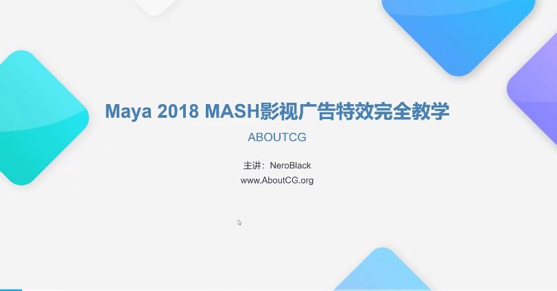 MAYA 2018 MASH影视广告特效完全教学,深入浅出从零开始