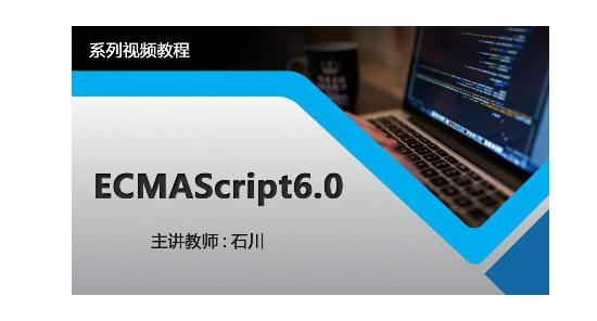 ECMAScript6.0入门视频教程,从0学习ES6培训视频课程