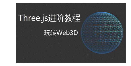 Three.js进阶教程-玩转Web3D,视频+资料全套(12.6G)