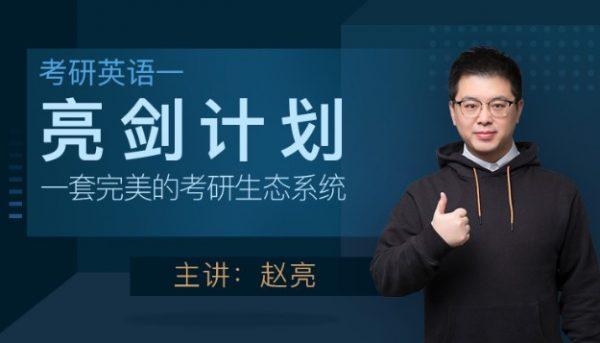 赵亮20考研英语魔鬼训练营,视频+讲义百度云下载