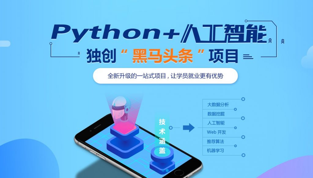最全Python培训课程,基础班+高级就业班+课件(数据分析、深度学习、爬虫、人工智能等)