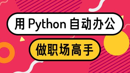 用Python自动办公,做职场高手,16章完整版百度云盘