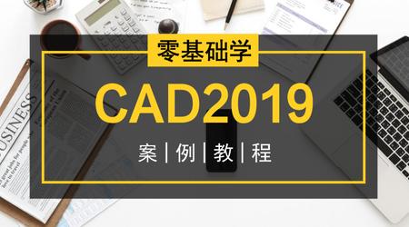 苏漫网校:零基础学CAD2019案例教程,完整版