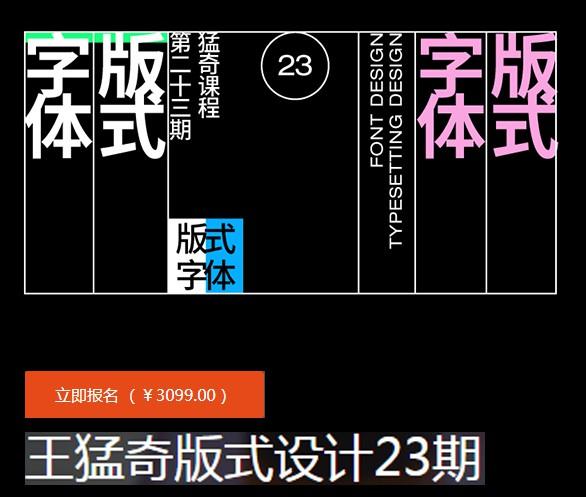 波波课堂王猛奇版式设计课23期,培训视频云盘下载