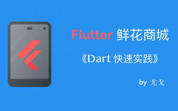Flutter 鲜花商城项目实战视频教程,含源码百度云盘