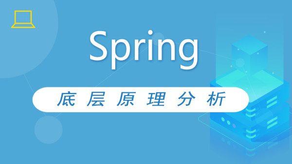 Spring源码底层分析,培训视频教程百度云盘