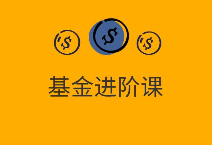 基金训练营(初级+进阶),0基础股票基金教程 百度云下载