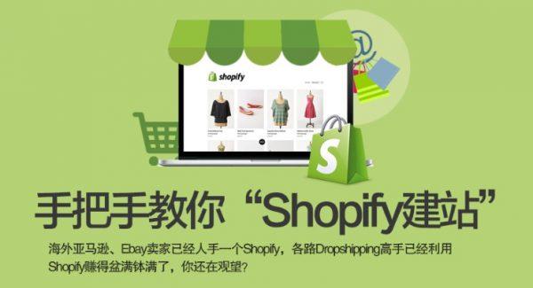"""手把手教你""""Shopify建站"""",2020最新Shopify开店视频教程+主题百度云下载"""