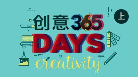 创意365天,平面设计培训视频课程 云盘下载