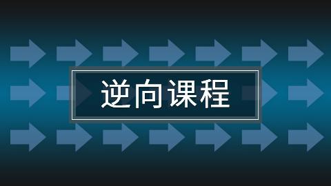 2019年最新逆向课程 – 十天学会破解,完整版视频+软件资料下载