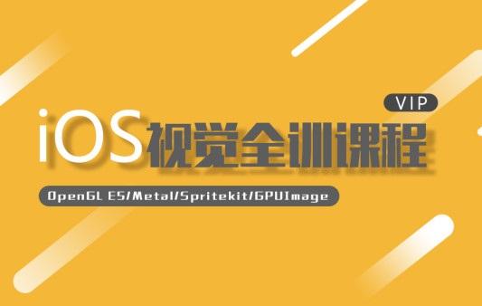 iOS视觉全训课程,OpenGL视频处理培训课程下载(18.4G)
