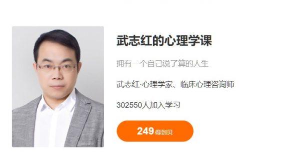 武志红心理学课,MP3音频+PDF文档百度云下载
