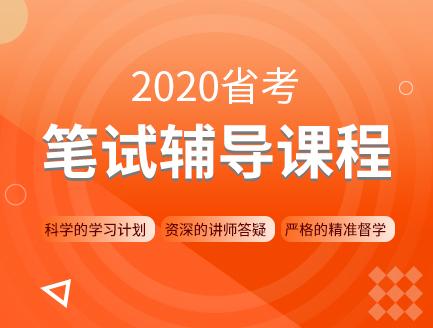 2020年省考笔试线上双师特训营,各省公考培训视频教程云盘下载