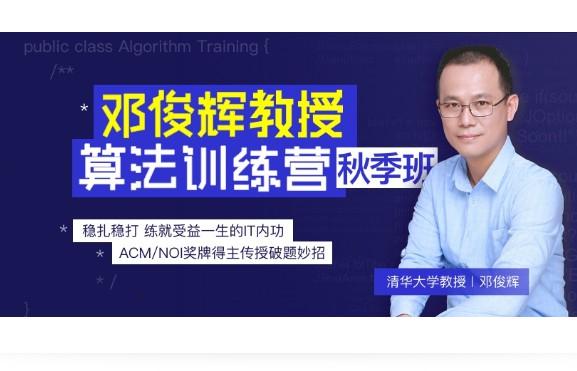 邓俊辉算法训练营第三期,培训教程下载(视频+源码)