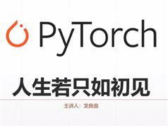 零基础学PyTorch深度学习框架入门实战教学视频课程