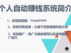 thinkphp5赚钱系统项目打造全套视频教程(含源码)
