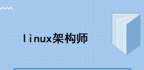 【linux讲座】老男孩14期26天linux架构师速成